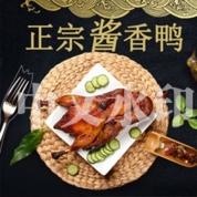 酱香鸭500g熟食酱鸭正宗特产真空包装
